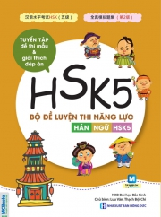 Bộ đề luyện thi năng lực Hán ngữ HSK 5 - Tuyển tập đề thi mẫu (nghe qua app)