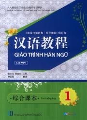 Giáo trình Hán ngữ - Sách tổng hợp 1 (kèm CD)