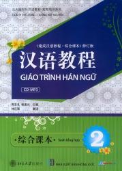 Giáo trình Hán ngữ - Sách tổng hợp 2 (kèm CD)