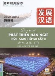 Giáo trình phát triển Hán ngữ - Nói - Giao tiếp sơ cấp 2 (nghe qua app)