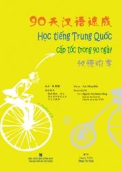 Học tiếng Trung Quốc cấp tốc trong 90 ngày (kèm CD)
