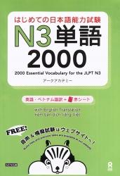HajimeteNoNihongoNouryokuShiken- N3Tango 2000 - Bản dịch tiếng Việt