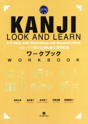 Kanji Look & Learn - Workbook