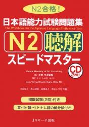 Luyện thi Nhật ngữ N2 Supido Masuta - Nghe hiểu