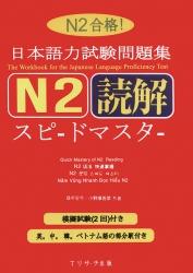 Luyện thi Nhật ngữ N2 Supido Masuta - Đọc hiểu