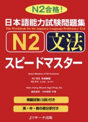 Luyện thi Nhật ngữ N2 Supido Masuta - Ngữ pháp