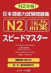 Luyện thi Nhật ngữ N2 Supido Masuta - Từ vựng