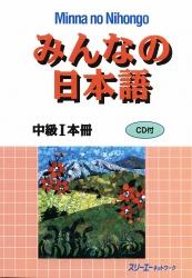 Minna no Nihongo - Trung cấp - Bản tiếng Nhật - Tập 1