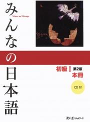 Minna no Nihongo (Bản mới) - Sơ cấp - Bản tiếng Nhật - Tập 1