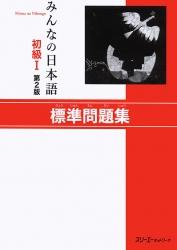 Minna no Nihongo (Bản mới) - Sơ cấp - Bài tập - Tập 1