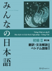 Minna no Nihongo (Bản mới) - Sơ cấp - Bản dịch và giải thích ngữ pháp - Tập 2