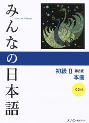 Minna no Nihongo (Bản mới) - Sơ cấp - Bản tiếng Nhật - Tập 2
