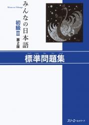 Minna no Nihongo (Bản mới) - Sơ cấp - Bài tập - Tập 2