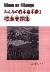 Minna no Nihongo - Trung cấp - Bài tập - Tập 1