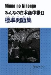 Minna no Nihongo - Trung cấp - Bài tập - Tập 2