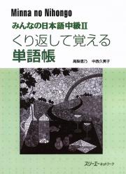Minna no Nihongo - Trung cấp - Từ vựng - Tập 2