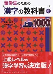 Ryugakusei no tame no Kanji no Kyokasho Jokyu 1000 - 1000 Hán tự Thượng cấp dành cho du học sinh