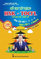 Sổ tay từ vựng HSK - TOCFL - HSK cấp độ 1 - 2 - 3 - 4 & TOCFL cấp 1 - 2 band A