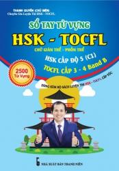 Sổ tay từ vựng HSK - TOCFL - HSK cấp độ 5 (C1) & TOCFL cấp 3 - 4 band B