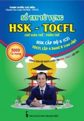 Sổ tay từ vựng HSK - TOCFL - HSK cấp độ 6 (C2) & TOCFL cấp 4 band B (cao cấp)