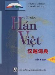 Từ điển Hán - Việt (bìa mềm) (khổ lớn)