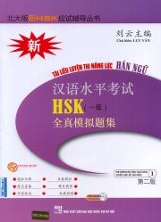 Tài liệu Luyện thi năng lực Hán ngữ HSK 1 (kèm CD)