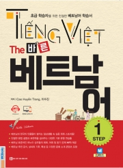 Tiếng Việt - Step 1 (nghe qua app)