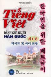 Tiếng Việt dành cho người Hàn Quốc tập 1 (kèm CD)