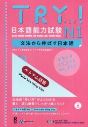 Try ! - Giáo trình luyện thi năng lực tiếng Nhật - N1 (kèm CD)