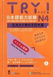 Try ! - Giáo trình luyện thi năng lực tiếng Nhật - N4 (kèm CD)