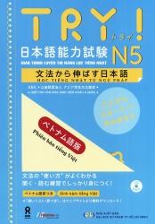 Try ! - Giáo trình luyện thi năng lực tiếng Nhật - N5 (kèm CD)