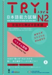 Try ! - Giáo trình luyện thi năng lực tiếng Nhật - N2 (kèm CD)