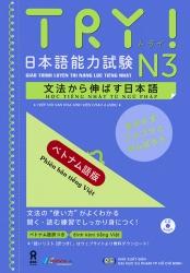 Try ! - Giáo trình luyện thi năng lực tiếng Nhật - N3 (kèm CD)