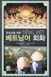 한국인을 위한 Tiếng Việt 베트남어 회화 - Lê Huy Khoa (kèm CD)